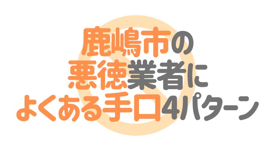 茨城県鹿嶋市の悪徳塗装業者によくある手口4パターン