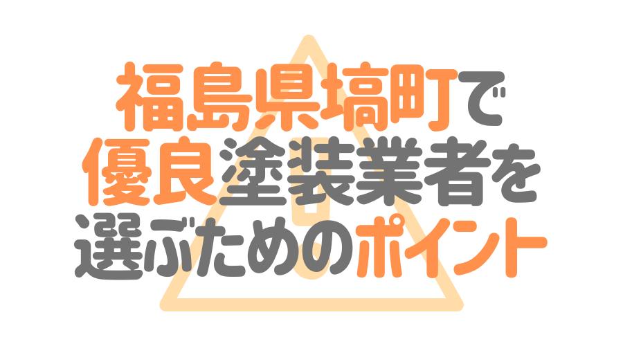 福島県塙町で「優良塗装業者」を選ぶためのポイント