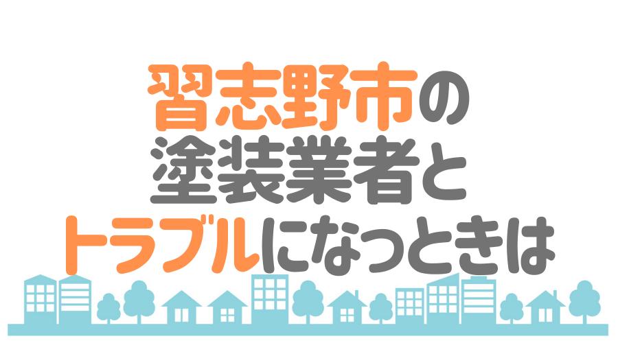 千葉県習志野市の塗装業者とトラブルになった場合の対処方法