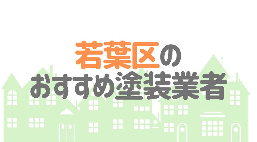 千葉県千葉市若葉区のおすすめ「屋根・外壁塗装業者」一覧