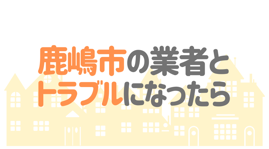 茨城県鹿嶋市の塗装業者とトラブルになった場合の対処方法