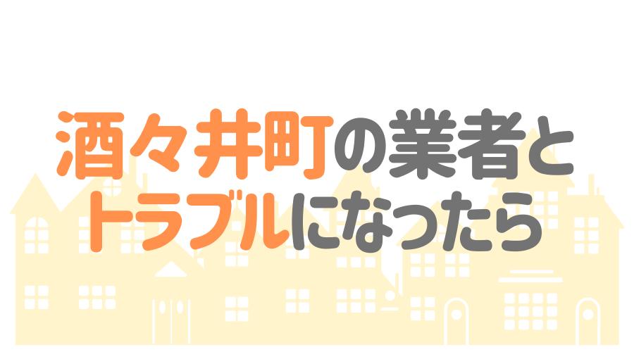 千葉県酒々井町の塗装業者とトラブルになった場合の対処方法