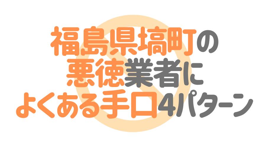 福島県塙町の悪徳塗装業者によくある手口4パターン
