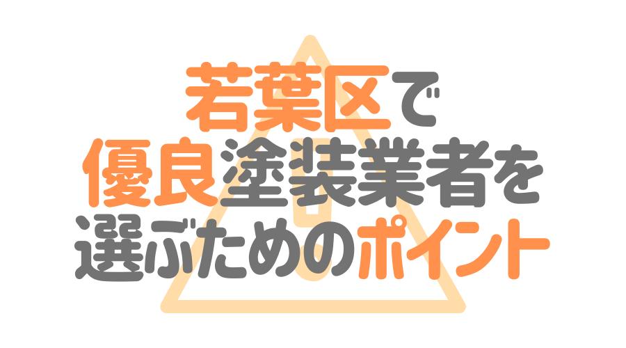 千葉県千葉市若葉区で「優良塗装業者」を選ぶためのポイント
