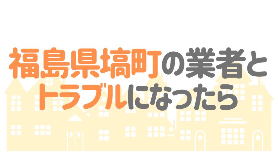 福島県塙町の塗装業者とトラブルになった場合の対処方法