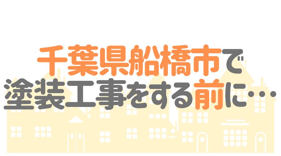 千葉県船橋市で塗装工事をする前に…