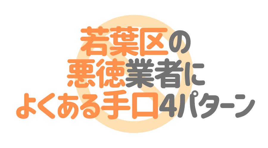 千葉県千葉市若葉区の悪徳塗装業者によくある手口4パターン