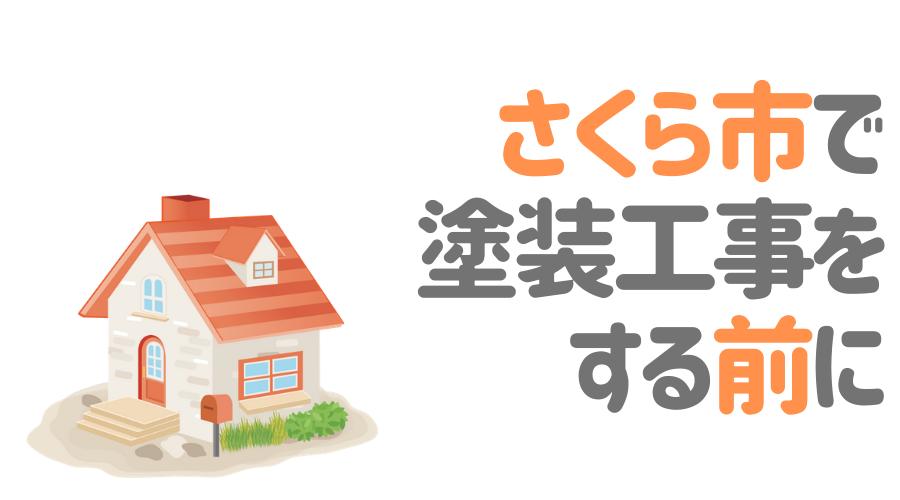栃木県さくら市で塗装工事をする前に…