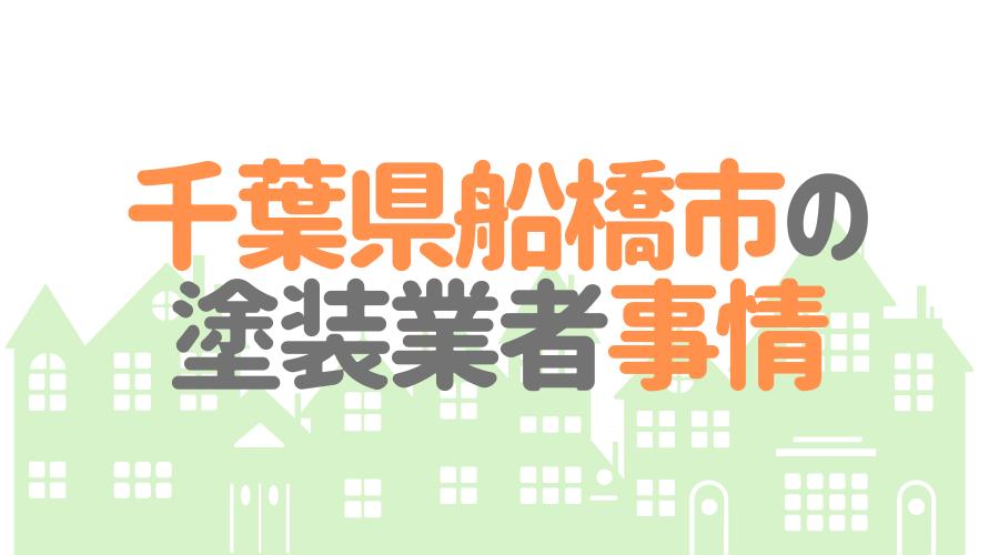千葉県船橋市の塗装業者事情