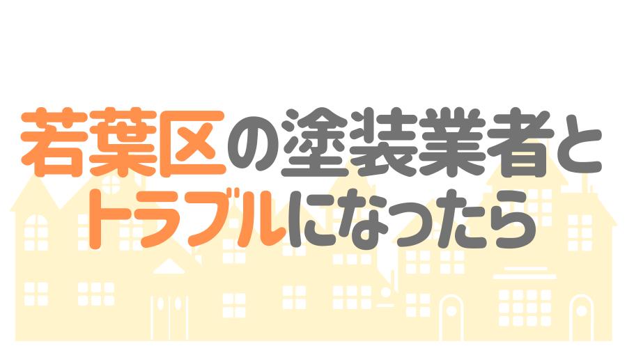 千葉県千葉市若葉区の塗装業者とトラブルになった場合の対処方法