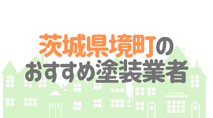 茨城県境町のおすすめ「屋根・外壁塗装業者」一覧