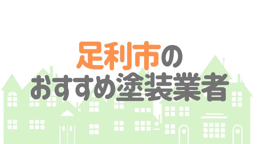 栃木県足利市のおすすめ「屋根・外壁塗装業者」一覧