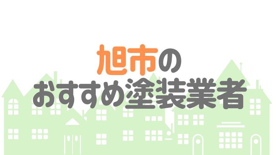千葉県旭市のおすすめ「屋根・外壁塗装業者」一覧