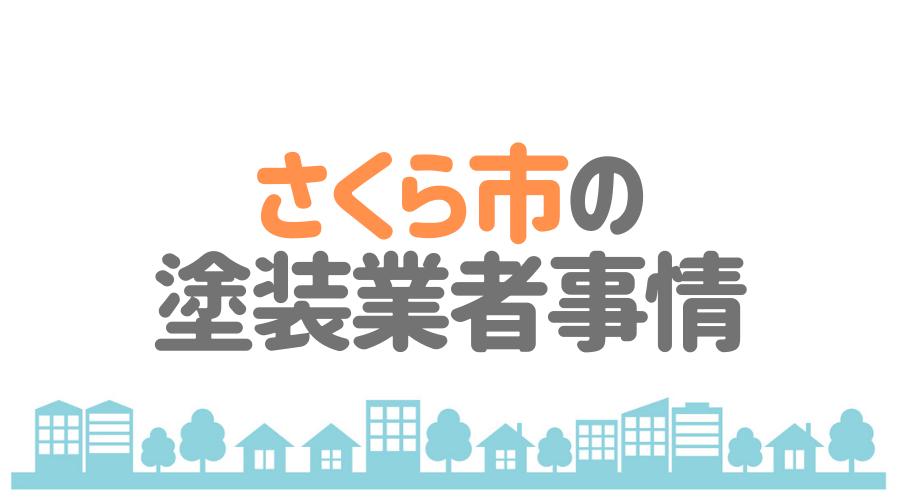 栃木県さくら市の塗装業者事情