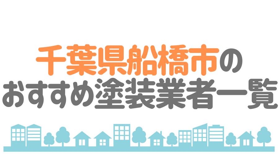 千葉県船橋市のおすすめ「屋根・外壁塗装業者」一覧