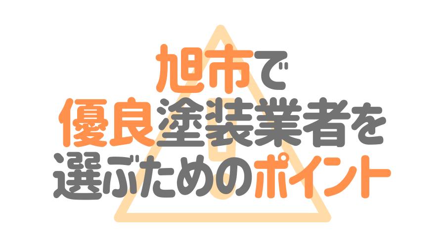 千葉県旭市で「優良塗装業者」を選ぶためのポイント