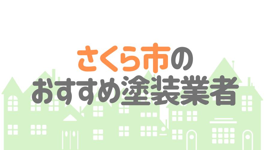 栃木県さくら市のおすすめ「屋根・外壁塗装業者」一覧