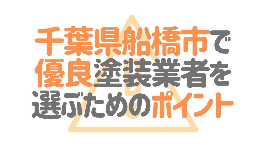 千葉県船橋市で「優良塗装業者」を選ぶためのポイント