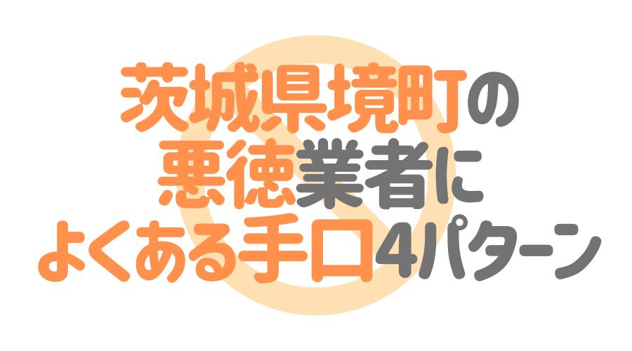 茨城県境町の悪徳塗装業者によくある手口4パターン