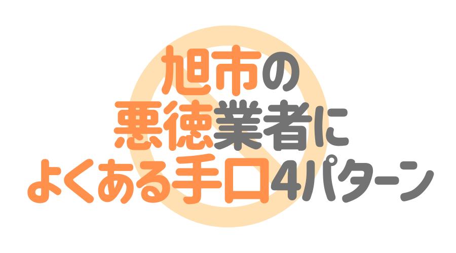 千葉県旭市の悪徳塗装業者によくある手口4パターン