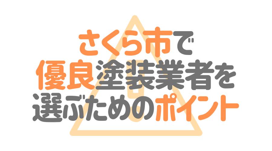栃木県さくら市で「優良塗装業者」を選ぶためのポイント
