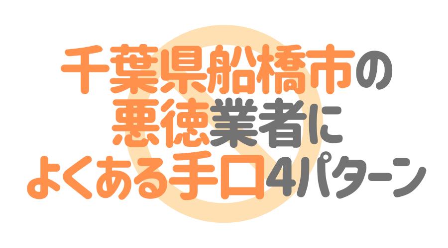千葉県船橋市の悪徳塗装業者によくある手口4パターン