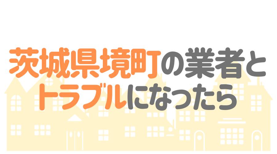 茨城県境町の塗装業者とトラブルになった場合の対処方法