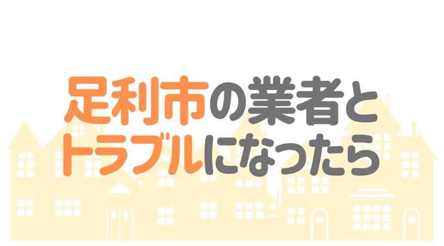 杤木県足利市の塗装業者とトラブルになった場合の対処方法