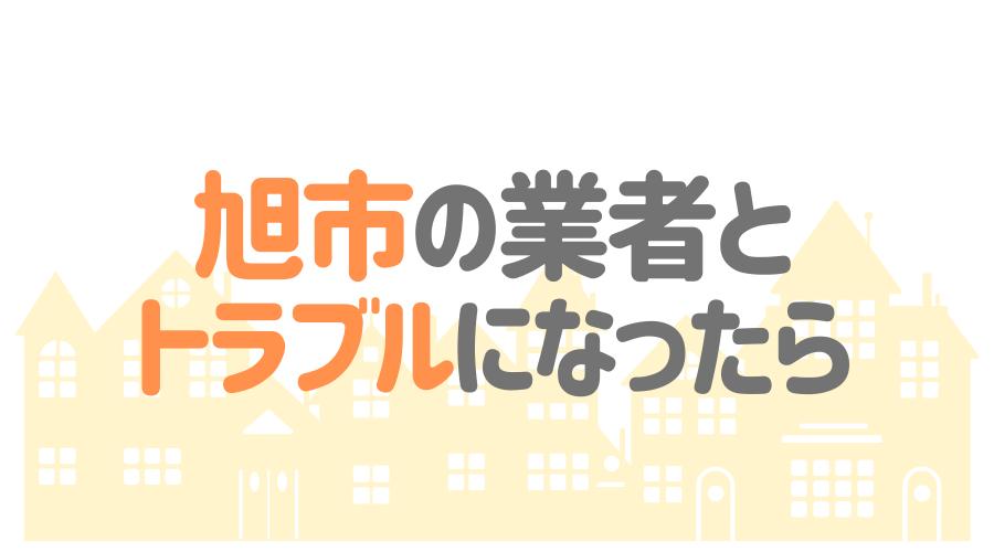 千葉県旭市の塗装業者とトラブルになった場合の対処方法