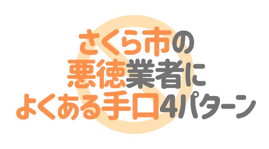 栃木県さくら市の悪徳塗装業者によくある手口4パターン
