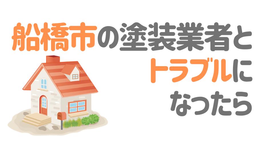 千葉県船橋市の塗装業者とトラブルになった場合の対処方法