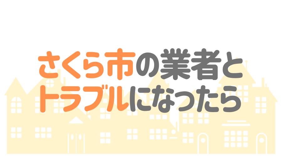 栃木県さくら市の塗装業者とトラブルになった場合の対処方法
