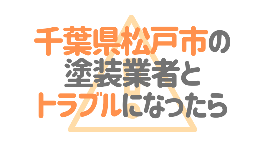 千葉県松戸市の塗装業者とトラブルになった場合の対処方法