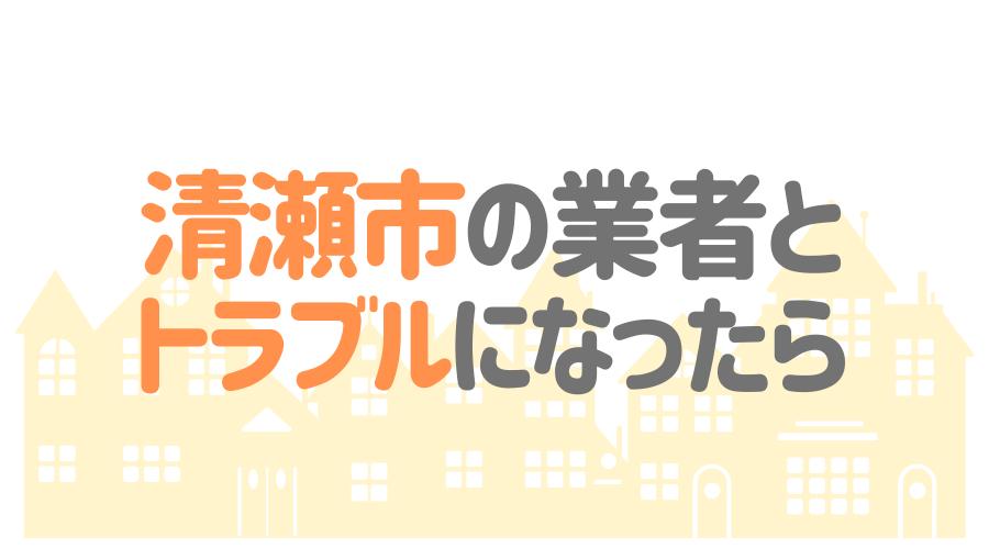 東京都清瀬市の塗装業者とトラブルになった場合の対処方法