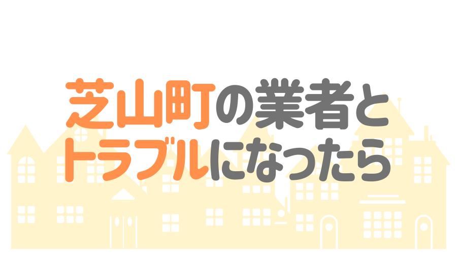 千葉県芝山町の塗装業者とトラブルになった場合の対処方法