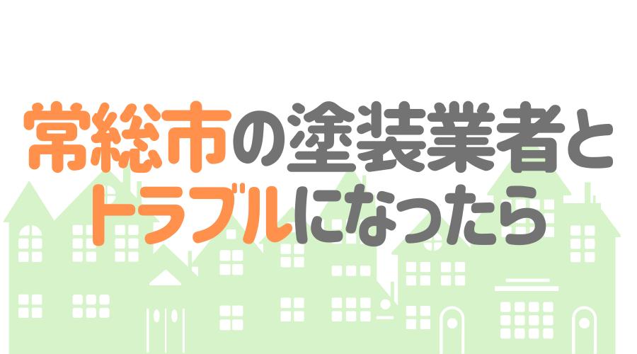 茨城県常総市の塗装業者とトラブルになった場合の対処方法