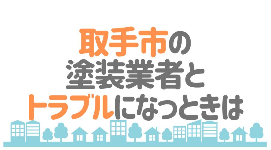 茨城県取手市の悪徳塗装業者によくある手口4パターン
