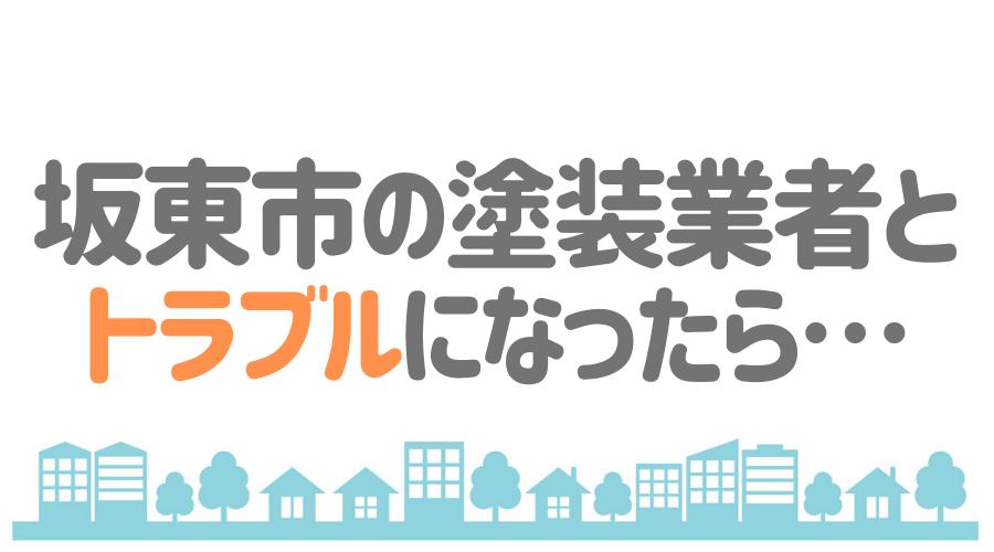 茨城県坂東市の塗装業者とトラブルになった場合の対処方法
