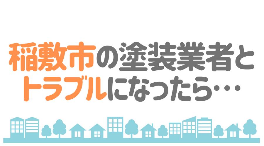 茨城県稲敷市の塗装業者とトラブルになった場合の対処方法