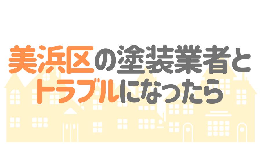 千葉県千葉市美浜区の塗装業者とトラブルになった場合の対処方法