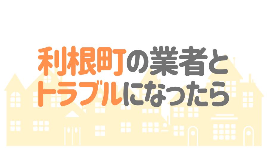 茨城県利根町の塗装業者とトラブルになった場合の対処方法