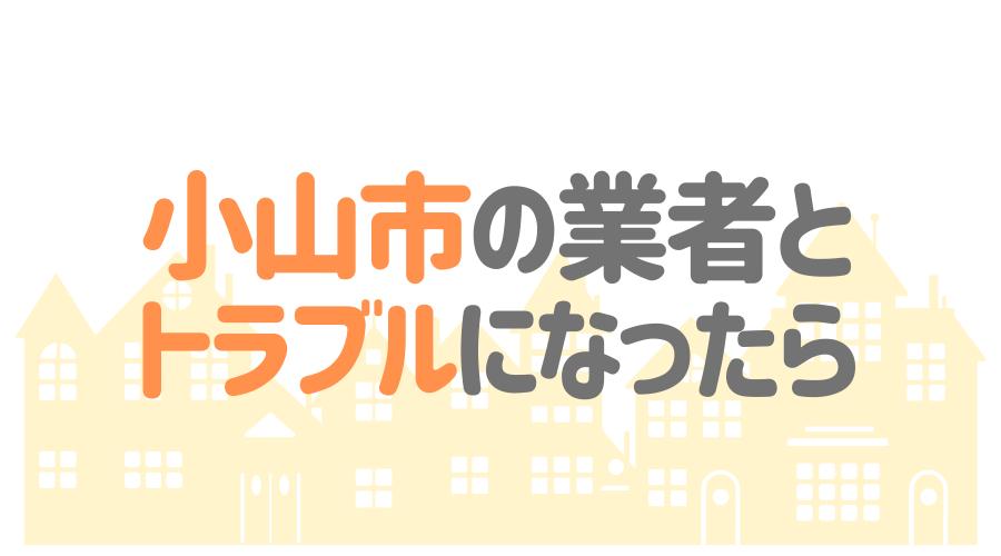 栃木県小山市の塗装業者とトラブルになった場合の対処方法