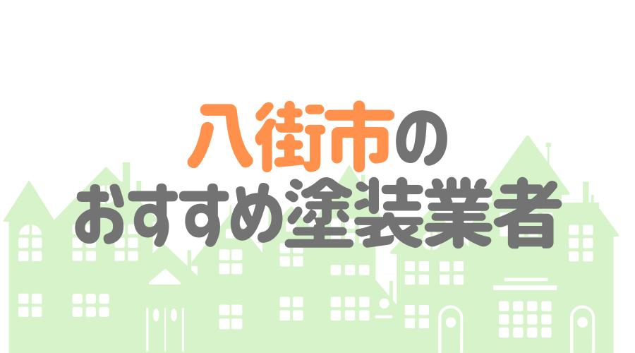 千葉県八街市のおすすめ「屋根・外壁塗装業者」一覧