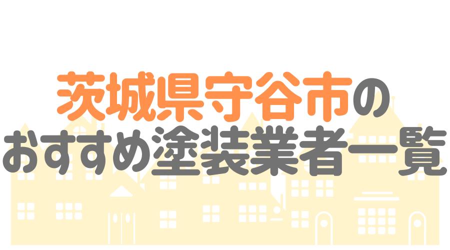茨城県守谷市のおすすめ「屋根・外壁塗装業者」一覧