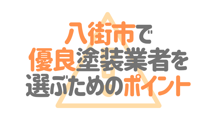 千葉県八街市で「優良塗装業者」を選ぶためのポイント