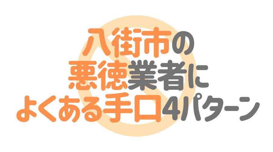 千葉県八街市の悪徳塗装業者によくある手口4パターン