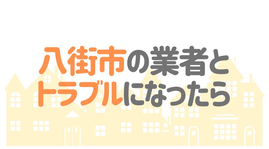 千葉県八街市の塗装業者とトラブルになった場合の対処方法
