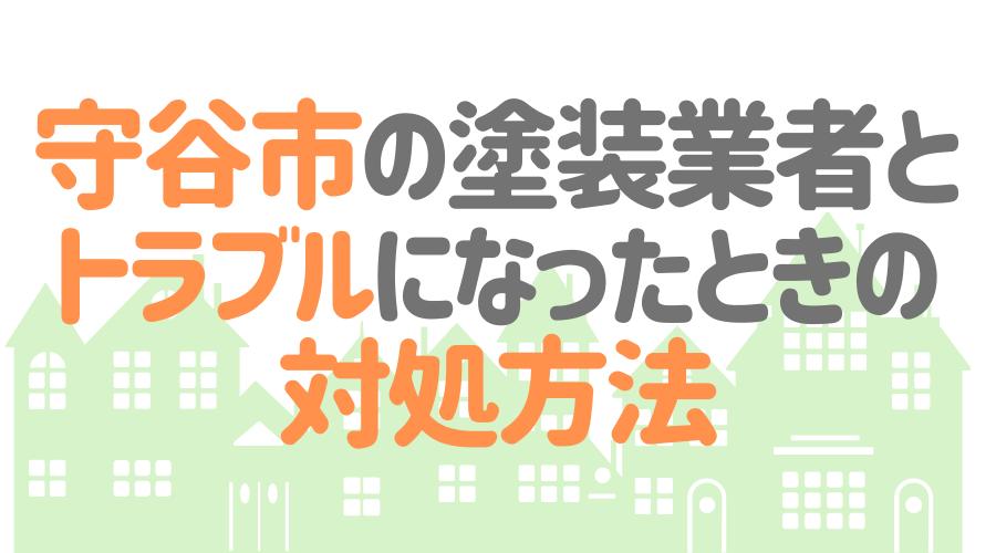茨城県守谷市の塗装業者とトラブルになった場合の対処方法
