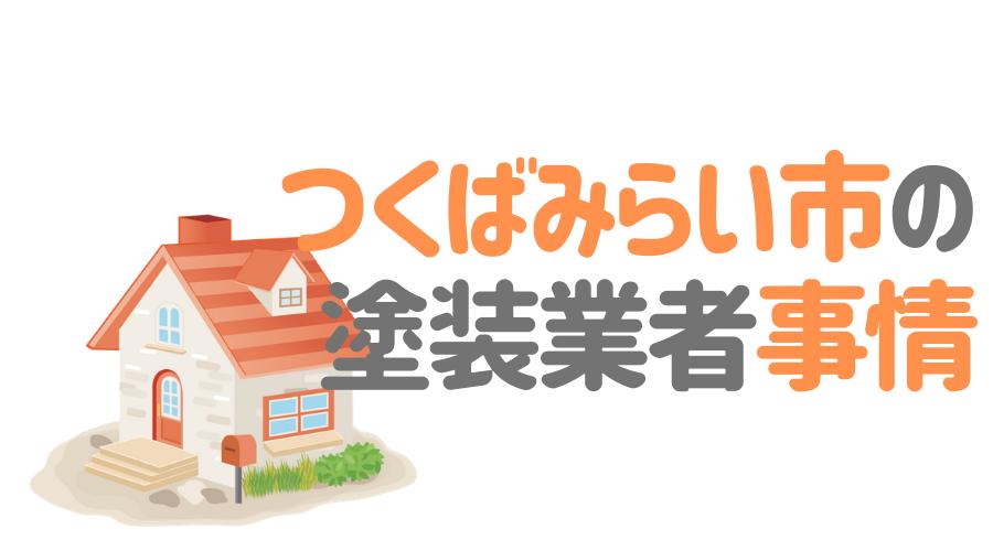 茨城県つくばみらい市の塗装業者事情