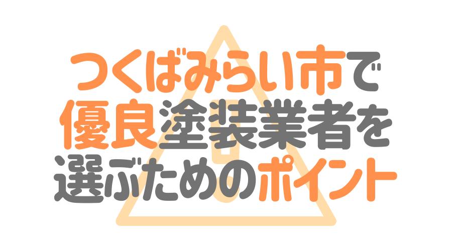 茨城県つくばみらい市で「優良塗装業者」を選ぶためのポイント